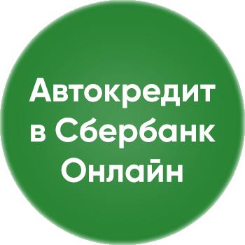 Автокредит в Сбербанк Онлайн